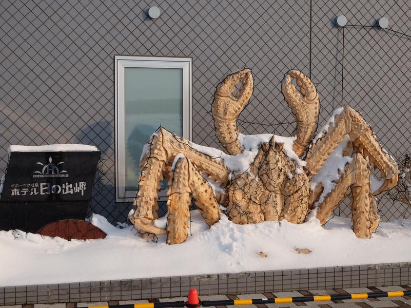 オホーツク温泉ホテル日の出岬 写真ギャラリー1
