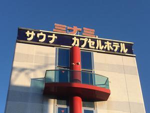 サウナ&カプセルミナミ下北沢店 写真