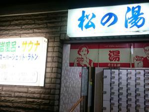 八王子 松の湯 写真