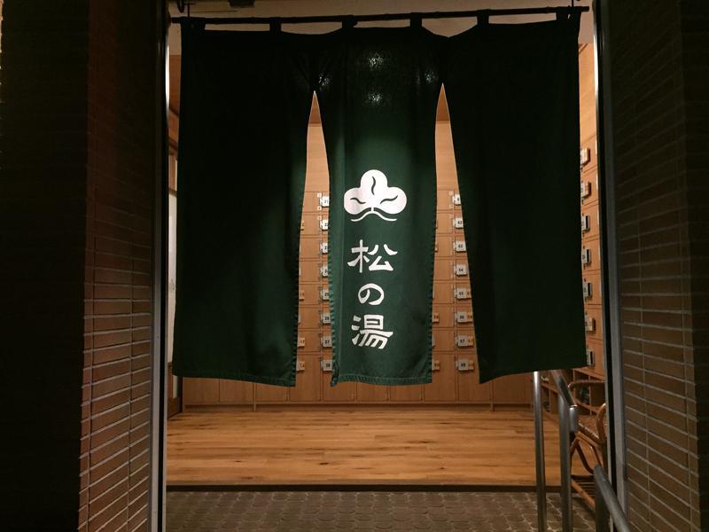八王子 松の湯 写真ギャラリー2