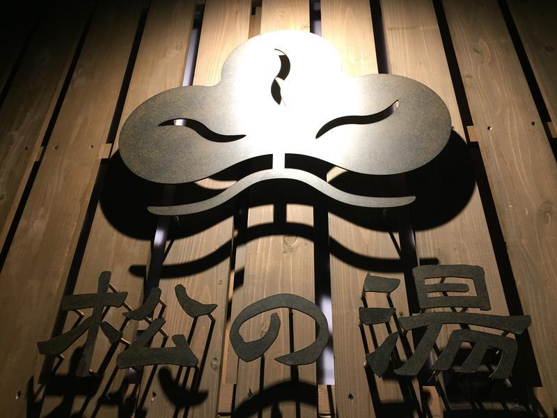 八王子 松の湯 写真ギャラリー3