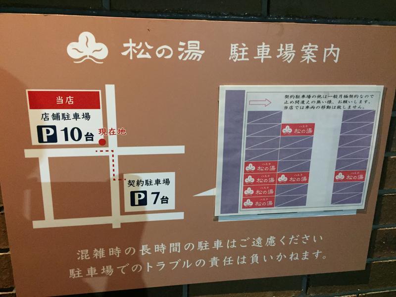 八王子 松の湯 写真ギャラリー4