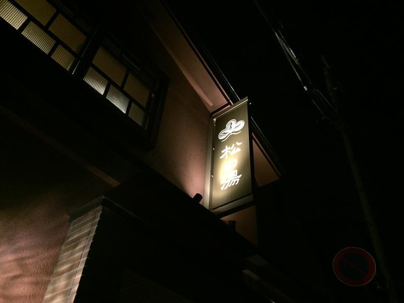 八王子 松の湯 写真ギャラリー5