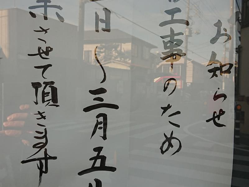 八王子 松の湯 写真ギャラリー6