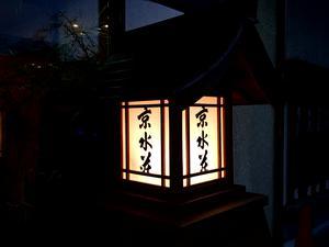 京水荘 写真