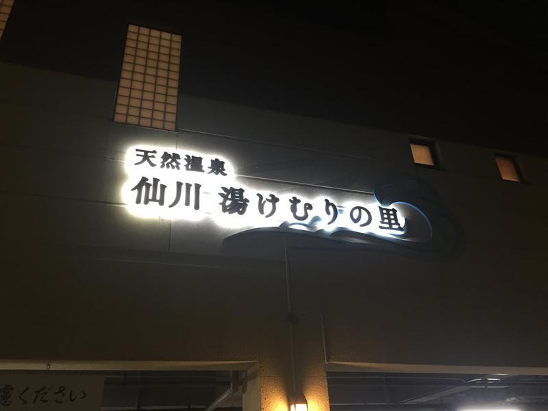 仙川湯けむりの里 写真