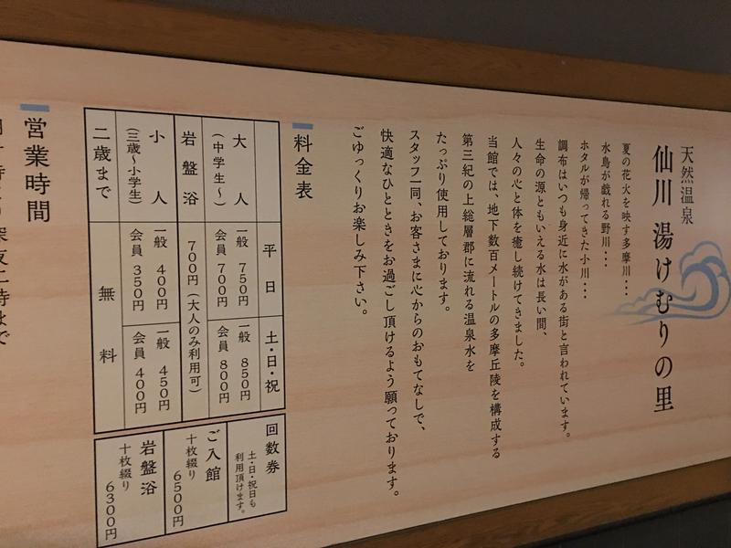 仙川湯けむりの里 写真ギャラリー1