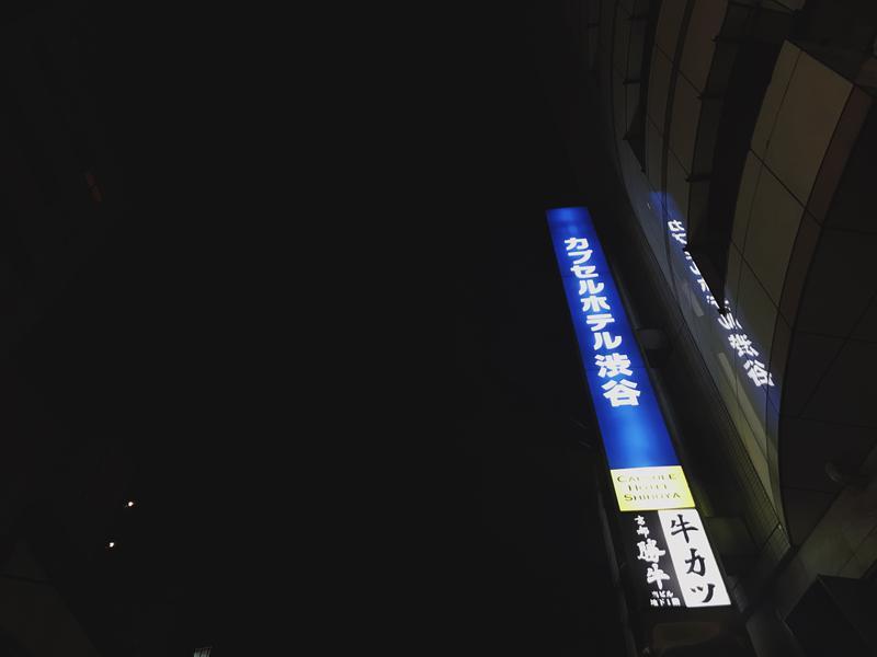 カプセルホテル渋谷 写真ギャラリー1