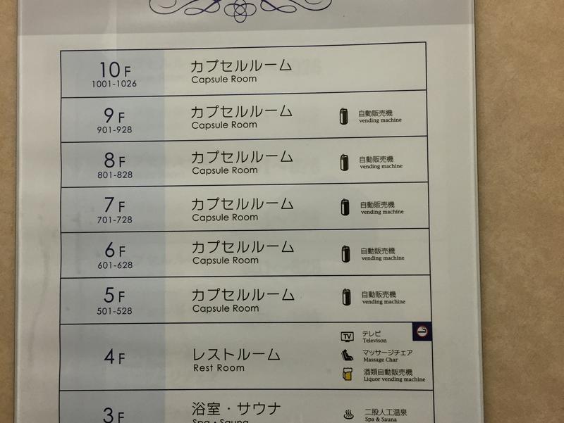 カプセルホテル渋谷 写真ギャラリー4