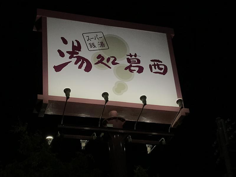 スーパー銭湯湯処葛西 写真