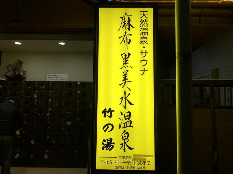 麻布黒美水温泉竹の湯 写真ギャラリー1