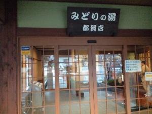 天然温泉みどりの湯都賀店 写真