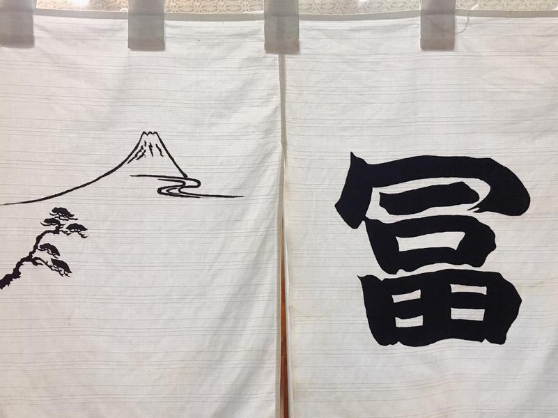 富士見湯 写真ギャラリー2
