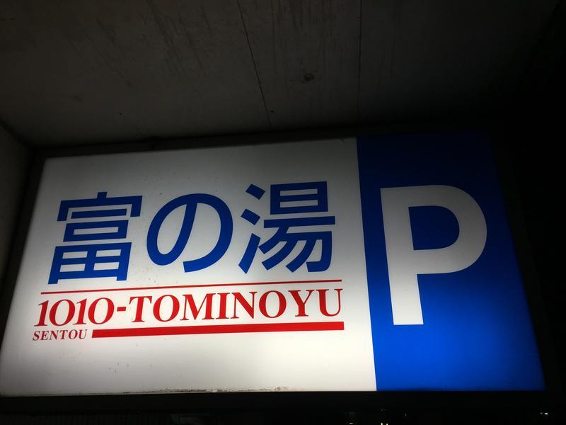 狛江 富の湯 写真ギャラリー1