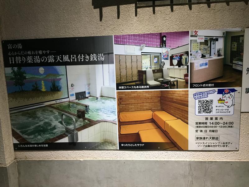 狛江 富の湯 写真ギャラリー2