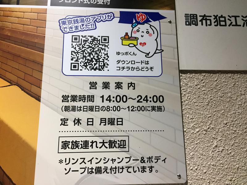 狛江 富の湯 写真ギャラリー3