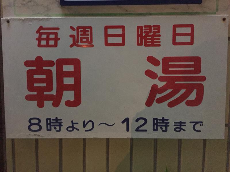 狛江 富の湯 写真ギャラリー5