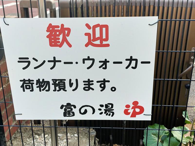 狛江 富の湯 写真ギャラリー6