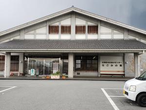 石和ふれあいセンター なごみの湯 写真