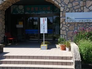釜無川レクリエーションセンター 写真