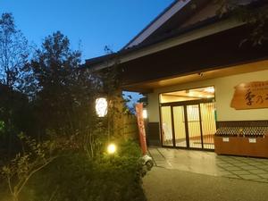 稲城天然温泉 季乃彩(ときのいろどり ) 写真
