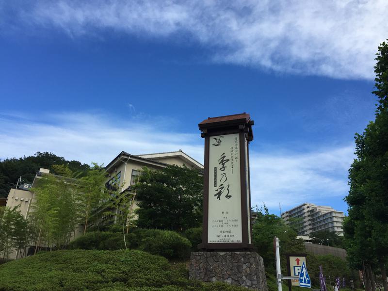 稲城天然温泉 季乃彩(ときのいろどり ) 写真ギャラリー1