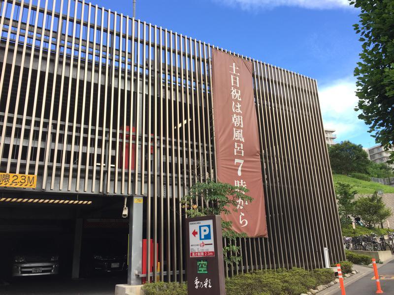 稲城天然温泉 季乃彩(ときのいろどり ) 写真ギャラリー2