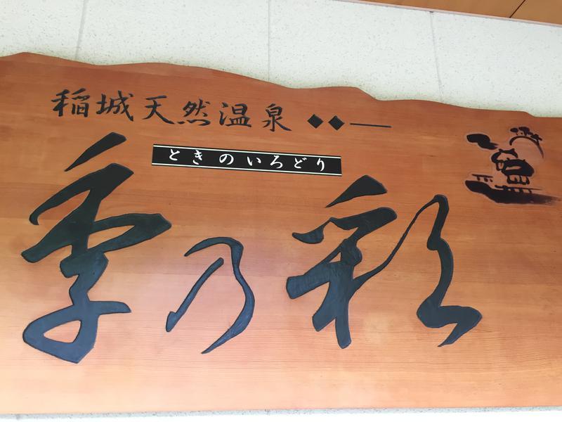 稲城天然温泉 季乃彩(ときのいろどり ) 写真ギャラリー3