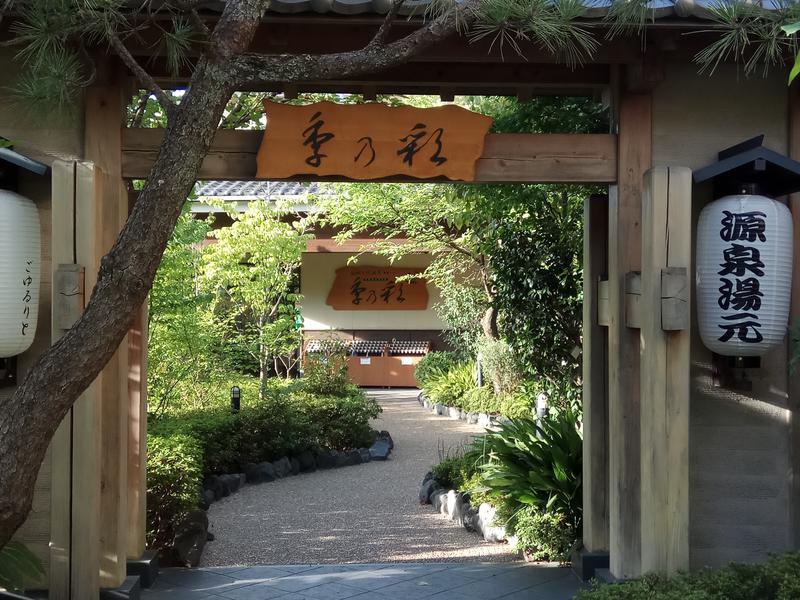 稲城天然温泉 季乃彩(ときのいろどり ) 写真ギャラリー4