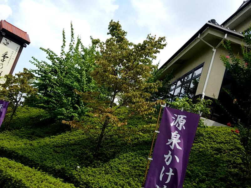 稲城天然温泉 季乃彩(ときのいろどり ) 写真ギャラリー5
