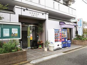 世田谷温泉 四季の湯 写真