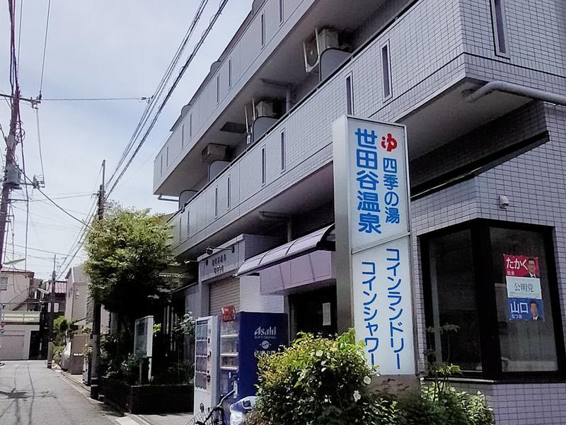 世田谷温泉 四季の湯 写真ギャラリー4