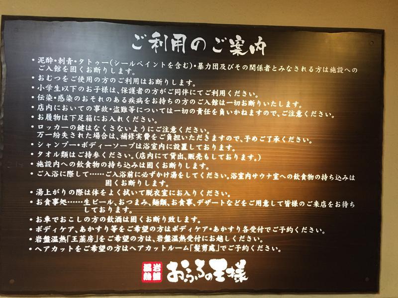 おふろの王様 多摩百草店 写真ギャラリー3