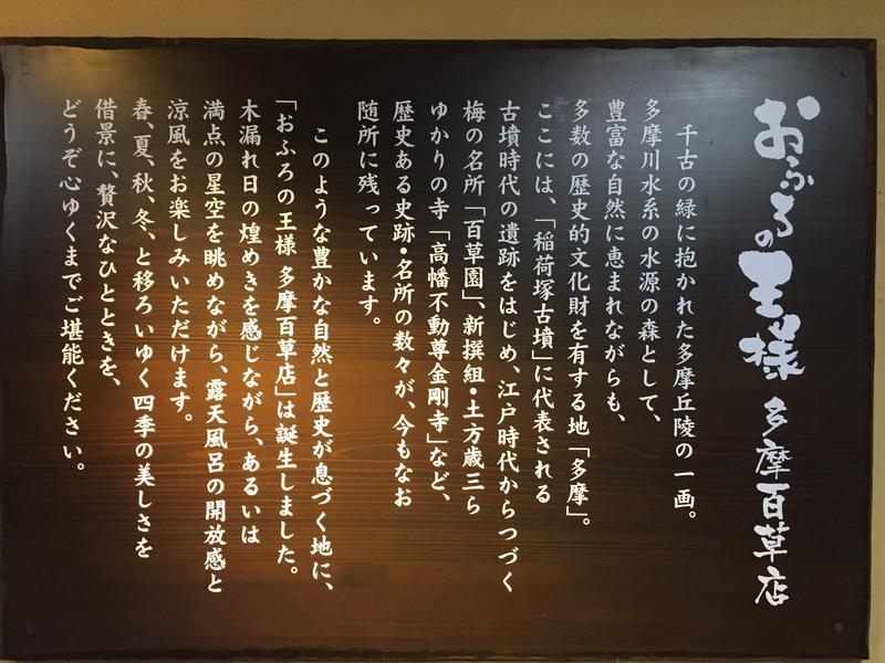 おふろの王様 多摩百草店 写真ギャラリー4