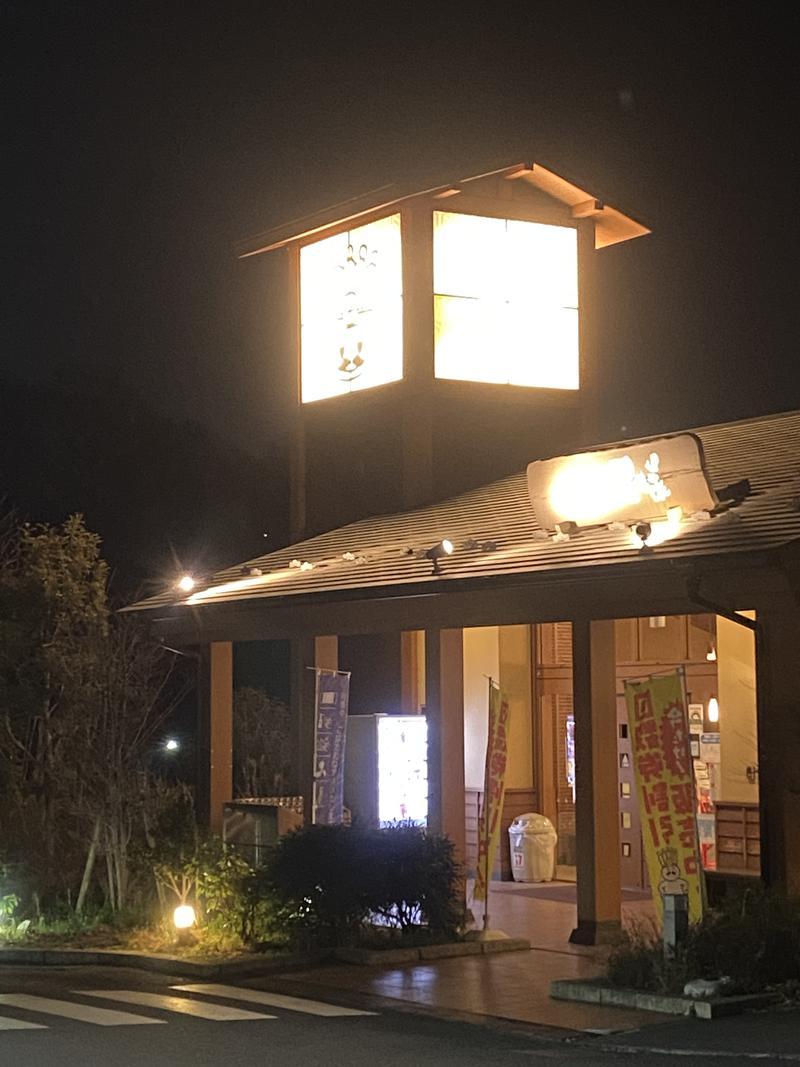 サ道極め隊さんのおふろの王様 多摩百草店のサ活写真