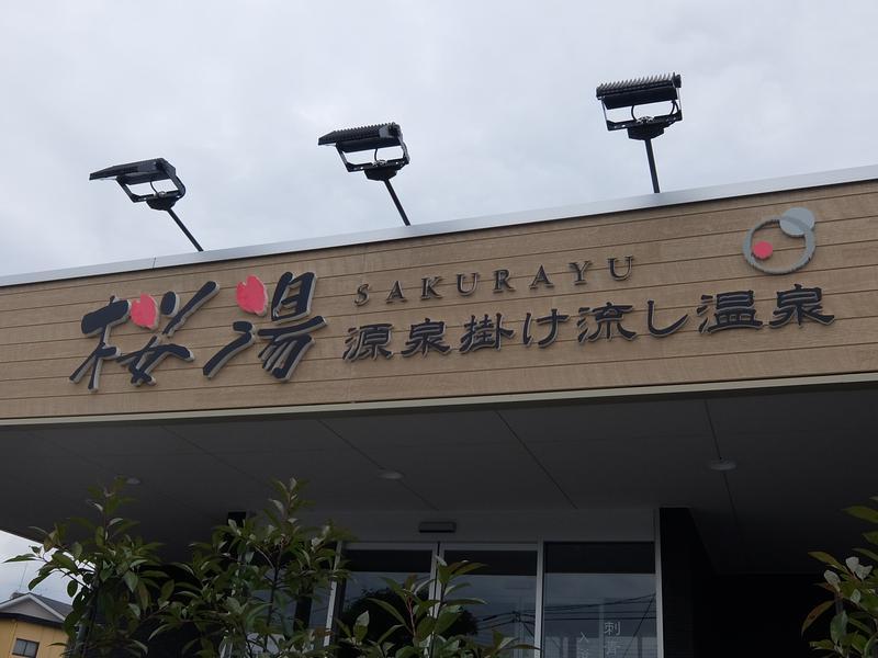 桜湯 写真
