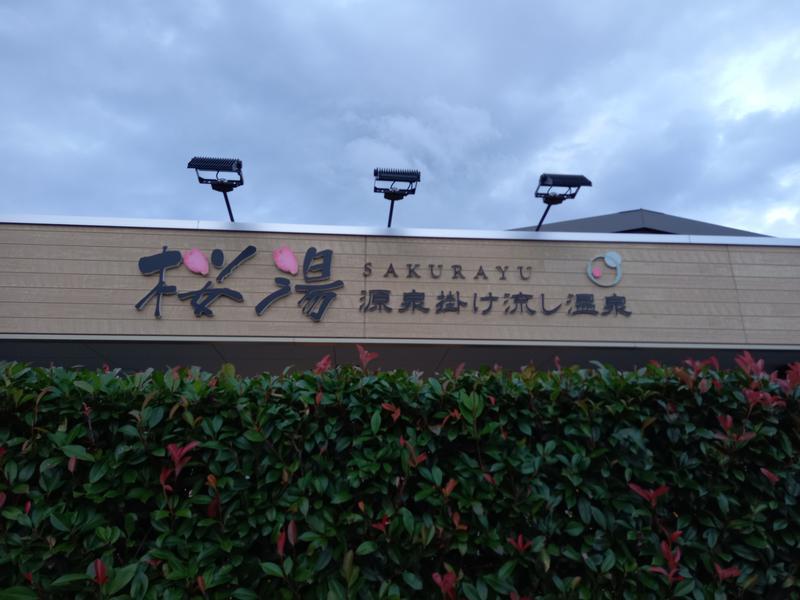 あみ@山梨サ活倶楽部さんの桜湯のサ活写真