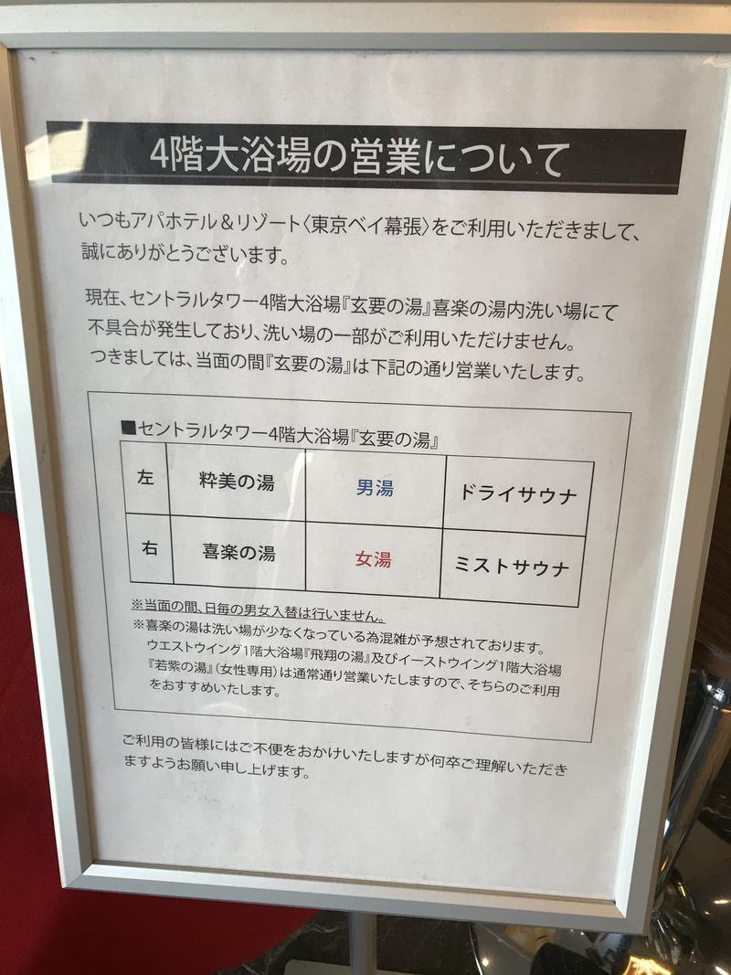まさみつさんのアパホテル&リゾート 東京ベイ幕張のサ活写真
