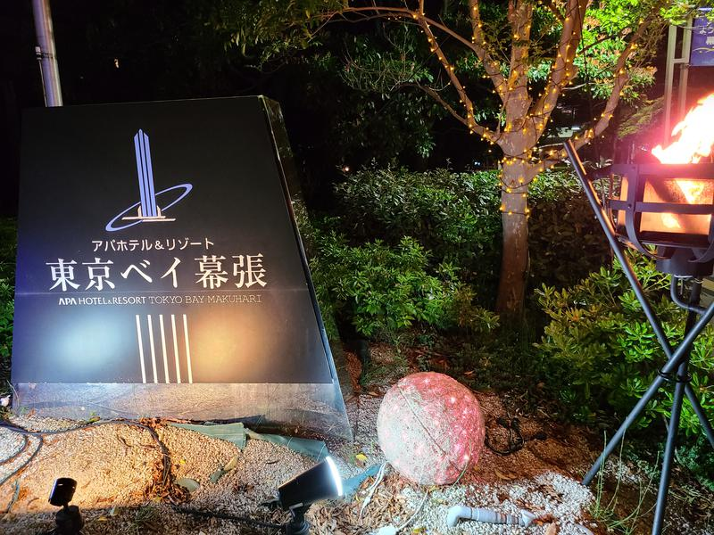 アパホテル&リゾート 東京ベイ幕張 写真ギャラリー2