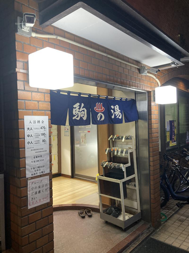 圭丸さんの駒の湯のサ活写真