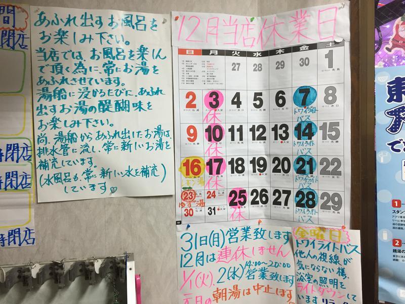 お湯どころ野川 写真ギャラリー3