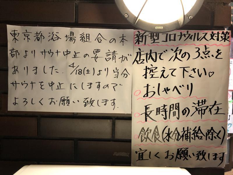 お湯どころ野川 写真ギャラリー6