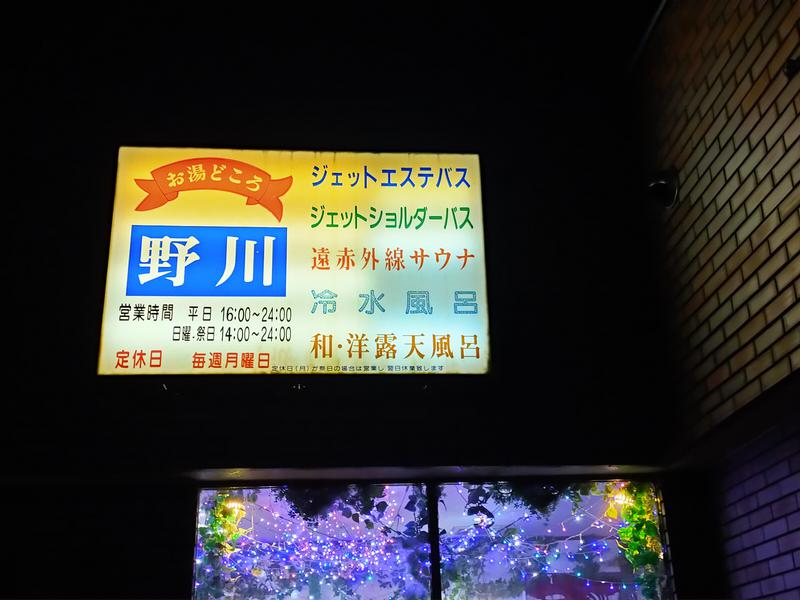 お湯どころ野川 写真ギャラリー1