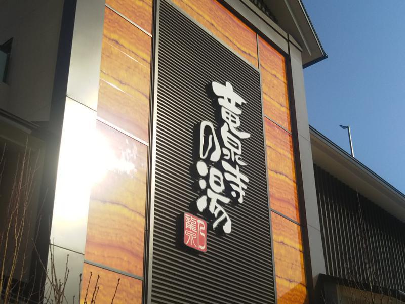 竜泉寺の湯 八王子みなみ野店 写真ギャラリー3