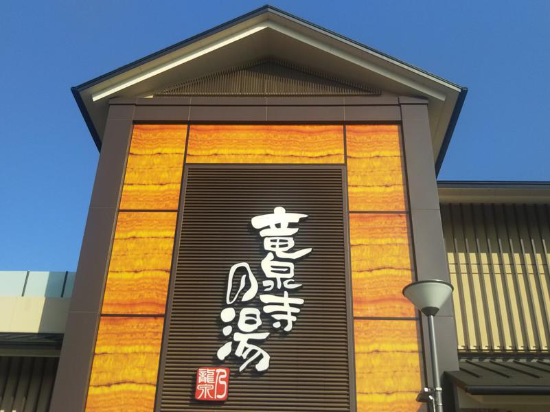 竜泉寺の湯 八王子みなみ野店 写真ギャラリー4