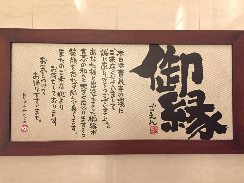 竜泉寺の湯 八王子みなみ野店 写真ギャラリー6