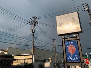 越のゆ 敦賀店 写真