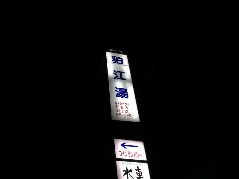 狛江湯 写真ギャラリー1