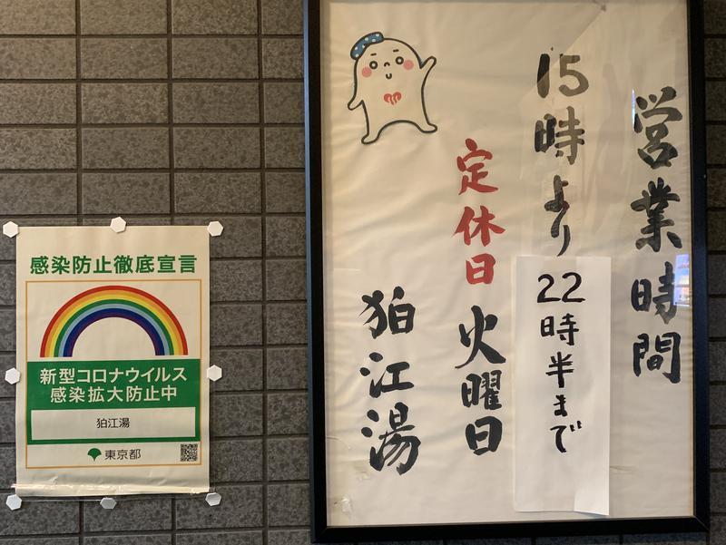 狛江湯 写真ギャラリー3