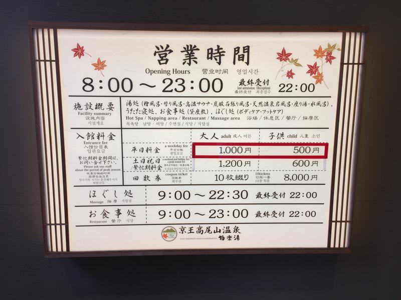 京王高尾山温泉 極楽湯 写真ギャラリー2